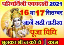 परिवर्तिनी एकादशी व्रत 2021 Parivartini Ekadashi Date Time 2021
