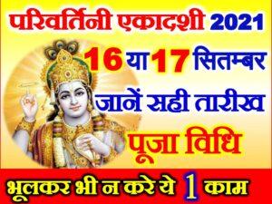 Parivartini Ekadashi Date