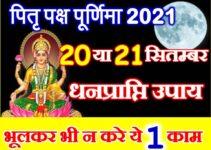 Bhadrapada Purnima 2021 Date Time भाद्रपद पूर्णिमा पूजा विधि