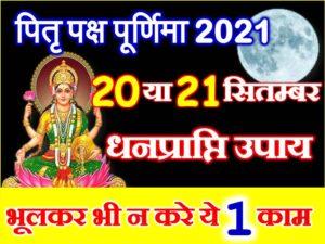Bhadrapada Purnima 2021 Date Time