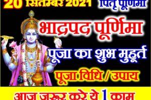 भाद्रपद पितृ पूर्णिमा कब है Bhadrapada Pitru Purnima 2021 Date