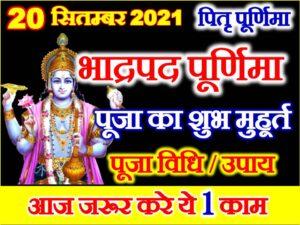 Bhadrapada Pitru Purnima 2021 Date