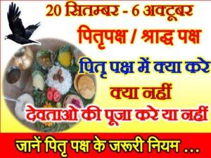Pitru Paksh Shraddh Paksh 2021