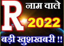 R नाम राशिफल 2022 | R Name Horoscope Prediction 2022