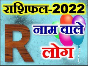 R Name Astrology Rashifal 2022