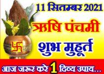 ऋषि पंचमी 2021 Rishi Panchami 2021 Date Time Puja Vidhi
