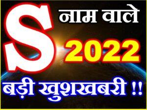 S Name Rashifal 2022