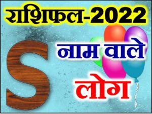 S Name Astrology Rashifal 2022
