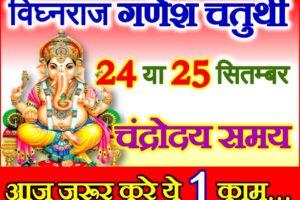 सितम्बर गणेश चतुर्थी शुभ मुहूर्त 2021 September Ganesh Chaturthi Date 2021