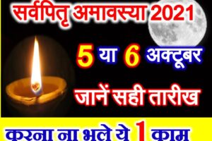 सर्वपितृ अमावस्या कब है 2021 Ashwin Pitru Amavasya Date Time 2021