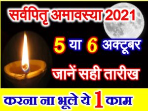 Ashwin Pitru Amavasya Date Time 2021