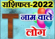 T नाम राशिफल 2022 | T Name Astrology Rashifal 2022