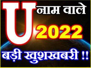 U Name Rashifal 2022