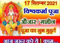 विश्वकर्मा पूजा 2021 Vishwakarma Puja 2021 Kab Hai