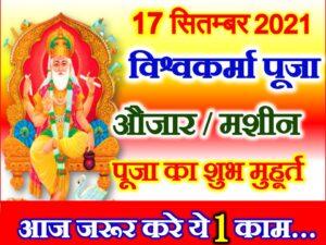 Vishwakarma Puja 2021 Kab Hai