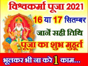 Vishwakarma Puja 2021 Date Time