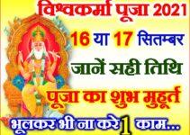 विश्वकर्मा पूजा 2021 कब है Vishwakarma Puja 2021 Date Time
