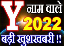 Y Name Rashifal 2022 | Y नाम राशिफल 2022 | Y Name Rashifal 2022