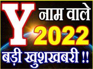 Y Name Rashifal 2022
