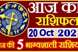 Aaj ka Rashifal in Hindi Today Horoscope 20 अक्टूबर 2021 राशिफल