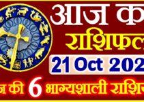 Aaj ka Rashifal in Hindi Today Horoscope 21 अक्टूबर 2021 राशिफल