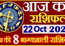 Aaj ka Rashifal in Hindi Today Horoscope 22 अक्टूबर 2021 राशिफल
