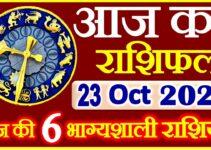 Aaj ka Rashifal in Hindi Today Horoscope 23 अक्टूबर 2021 राशिफल