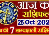 Aaj ka Rashifal in Hindi Today Horoscope 25 अक्टूबर 2021 राशिफल