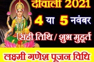 Diwali 2021 Date Time Shubh Muhurt दीपावली 2021 तिथि व शुभ मुहूर्त