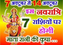 शारदीय नवरात्र 2021 जाने राशियों पर असर Shardiya Navratri Effect Zodiacs