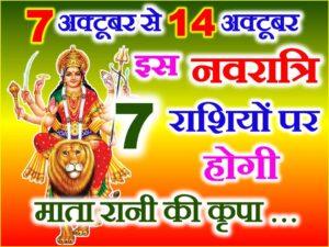 Shardiya Navratri Effect Zodiacs