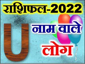 U Name Astrology Rashifal 2022