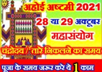 अहोई अष्टमी व्रत 2021 कब है Ahoi Ashtmi Date Time Shubh Muhurt 2021