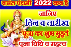 बसंत पंचमी 2022 कब है Basant Panchami Date Time 2022