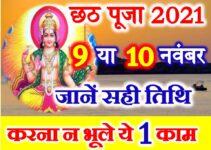 छठ पूजा 2021 शुभ मुहूर्त पूजा विधि Chhath Puja 2021 Date Time Muhurt Puja Vidhi