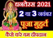 धनतेरस 2021 शुभ मुहूर्त पूजा विधि Dhanteras 2021 Date Time Puja Shubh Muhurt