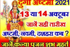 नवरात्रि अष्टमी नवमी दशहरा कब है 2021   Navratri Durga Ashtami Date 2021
