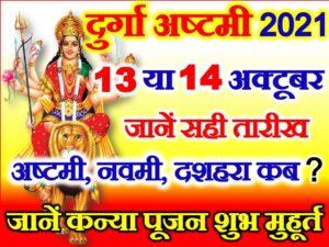 Navratri Durga Ashtami Date 2021