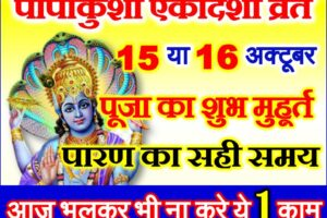 पापाकुंशा एकादशी व्रत 2021 Papakunsha Ekadashi Date Time 2021