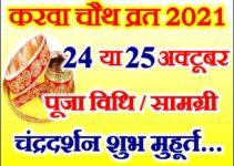 करवाचौथ व्रत तिथि पूजा मुहूर्त 2021 Karwa Chauth Vrat 2021 Kab Hai