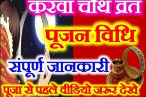 करवाचौथ व्रत 2021 पूजा मुहूर्त Karwa Chauth Vrat 2021 Date Time Puja Vidhi