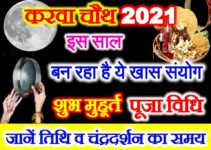 करवाचौथ व्रत 2021 इस साल खास संयोग तिथि पूजा मुहूर्त Karwa Chauth Vrat 2021