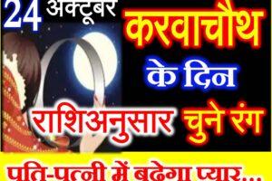 करवाचौथ व्रत 2021 राशिअनुसार चुने रंग Karwa Chauth Colors According Zodiacs Astrology
