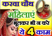 करवाचौथ महिलाएं भूलकर भी न करे ये 4 काम Karwa Chauth Vrat Niyam