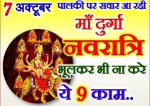 Shardiya Navratri Date Time 2021   नवरात्री के नौ दिन भूलकर भी ना करे ये 9 काम
