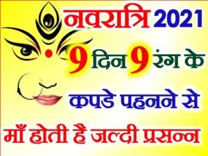 Navratri Lucky Colour for 9 Days