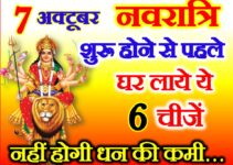 शारदीय नवरात्रि 2021 कब से है   Shardiya Navratri 2021 Dates Time