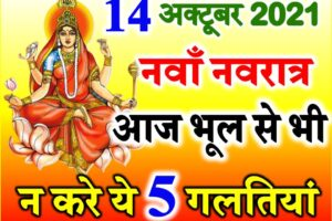 नवरात्रि नवां दिन डेट टाइम शुभ मुहूर्त पूजा विधि   Shardiya Navratri Nine day Vidhi