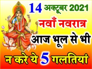 Shardiya Navratri Nine day Vidhi