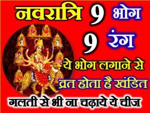 Shardiya Navratri 9 Colours Bhog for 9 Days